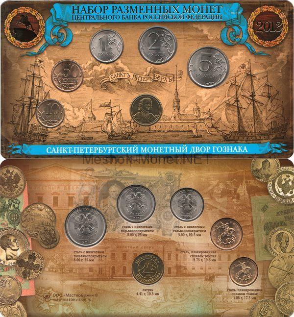 Набор разменных монет 2013 года Центрального Банка России в буклете. СПМД
