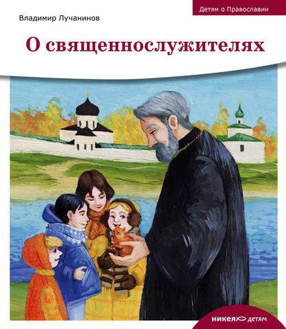 Детям о Православии. О священнослужителях