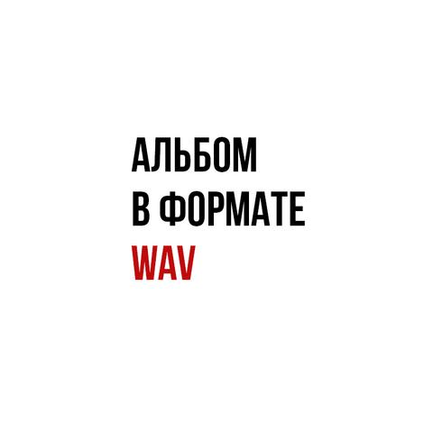 АнимациЯ & План Ломоносова – Красиво (Digital) WAV