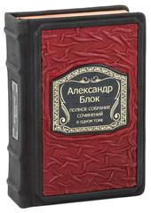 Александр Блок. Полное собрание сочинений в одном томе