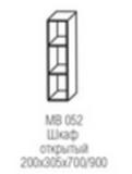 ШКАФ ОТКРЫТЫЙ МВ052