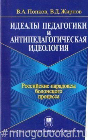 Идеалы педагогики и антипедагогическая идеология: Российские парадоксы болонского процесса