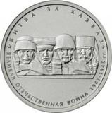 2014 год Россия 5 руб, 70 лет победы ВОВ, Битва за Кавказ