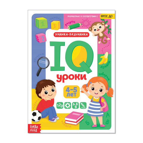 071-0050 Годовой курс занятий «IQ уроки для детей от 4 до 5 лет», 20 страниц