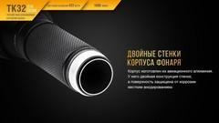 Фонарь светодиодный Fenix TK32, 1000 лм, аккумулятор