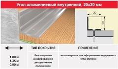 Угол внутренний 20*20 мм, 1.35м цвет: алюминий