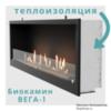Встраиваемый биокамин Lux Fire ВЕГА-1 теплоизоляция