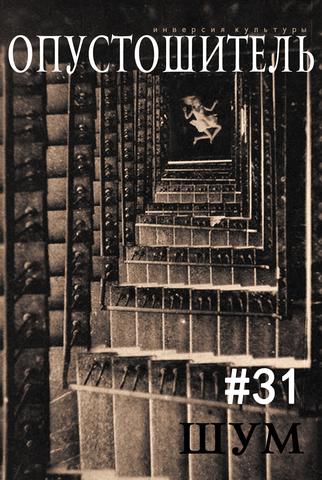 Опустошитель #31. Шум