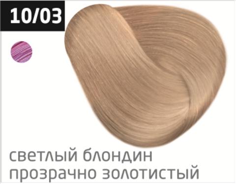 OLLIN color 10/03 светлый блондин прозрачно-золотистый 60мл перманентная крем-краска для волос