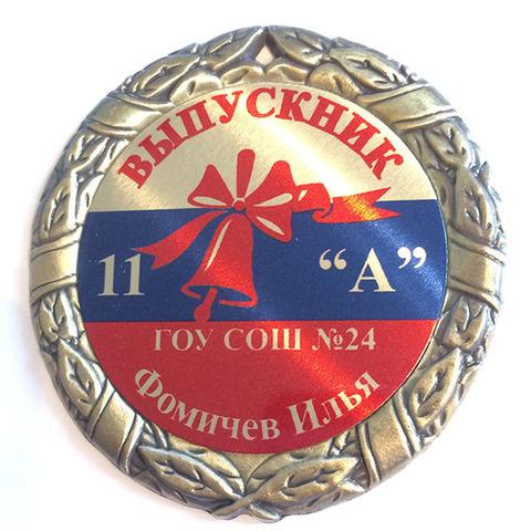 Медаль индивидуальная выпускнику с именем, номером школы и классом (триколор + колокольчик)