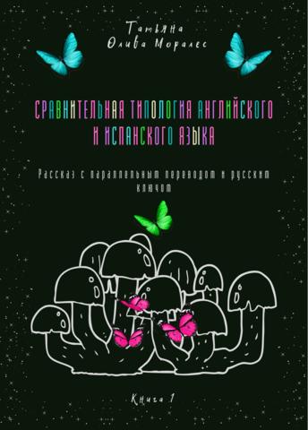 Сравнительная типология английского и испанского языка. Рассказ с параллельным переводом и русским ключом. Книга 1