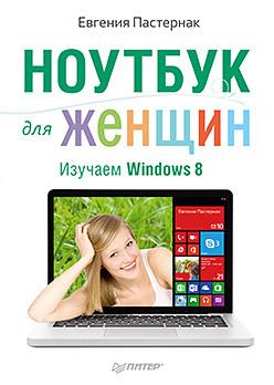 Ноутбук для женщин. Изучаем Windows 8 евгения пастернак ноутбук для женщин изучаем windows 7