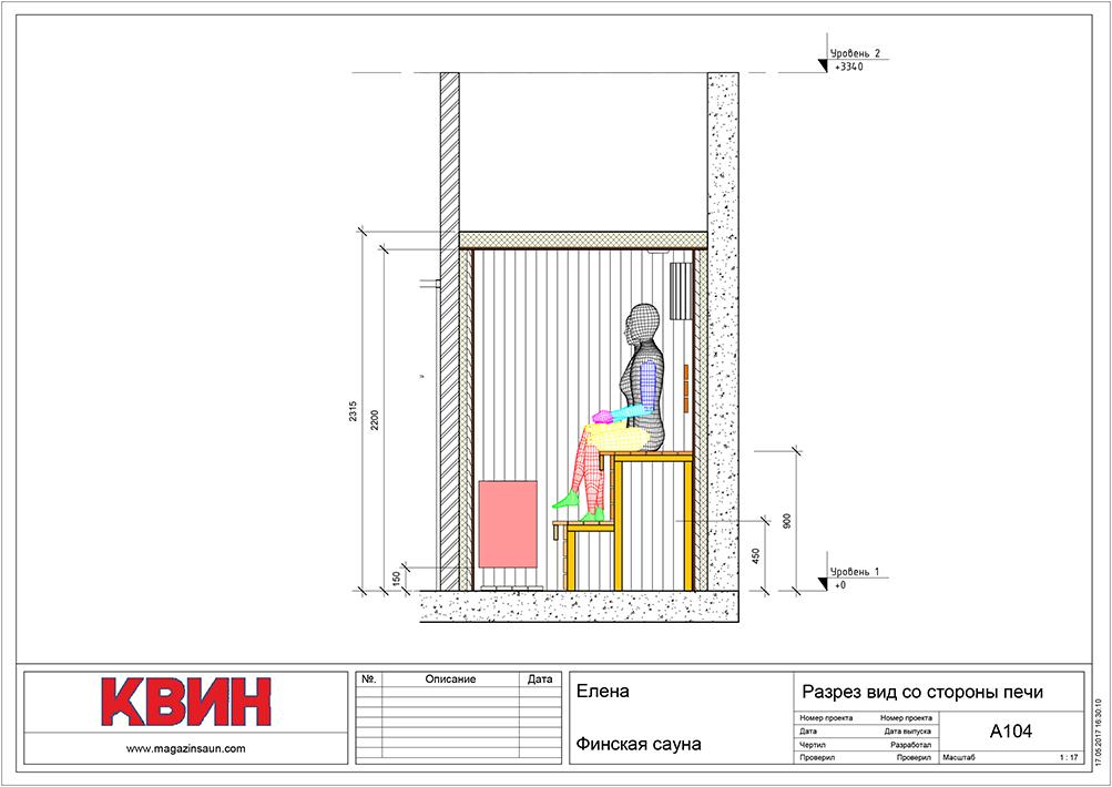 Проект сауна 2,15х1,6 материал: липа, абаш, кедр, фото 3