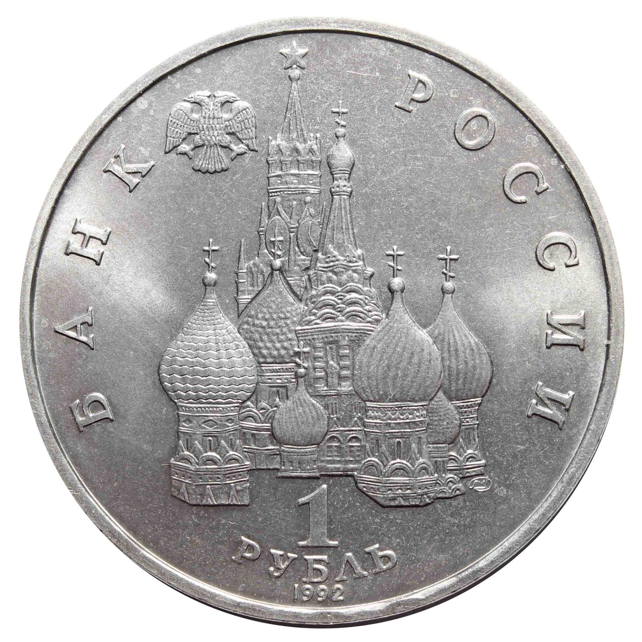 (ац) 1 рубль