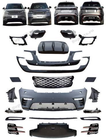 Обвес Range Rover Velar в стиле R-DYNAMIC