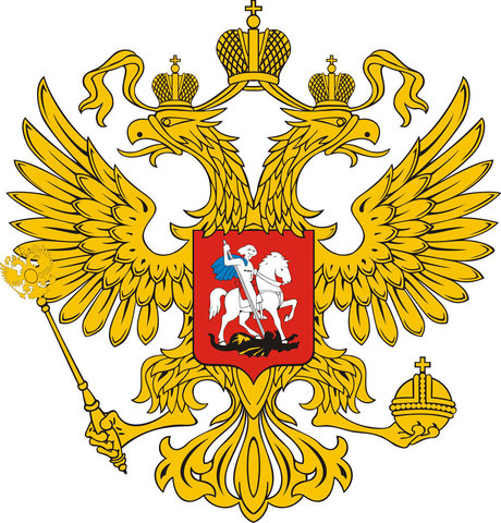 Печать на сахарной бумаге, Герб России 2