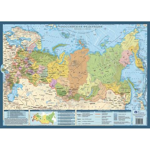 Двухсторонняя карта: политико-административная карта Российской Федерации (1:21 млн) и политическая карта мира (1:95 млн)