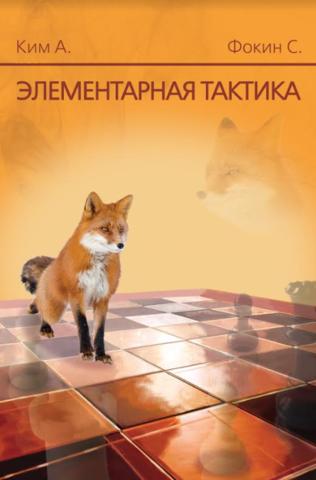 Фокин С., Ким А. Элементарная тактика