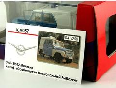 UAZ-31512 Police movie Peculiarities of National Fishing 1:43 ICV057