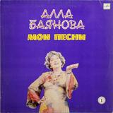 Алла Баянова / Мои Песни 1 (LP)