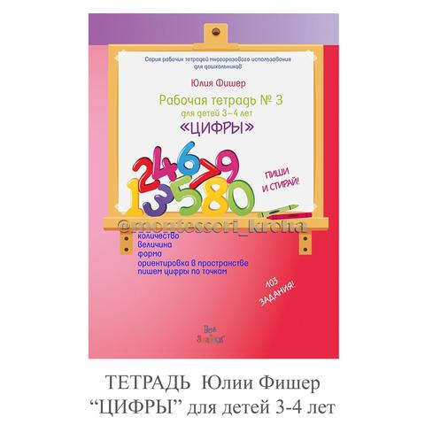 ТЕТРАДЬ Юлии Фишер «ЦИФРЫ» для детей 3-4 лет