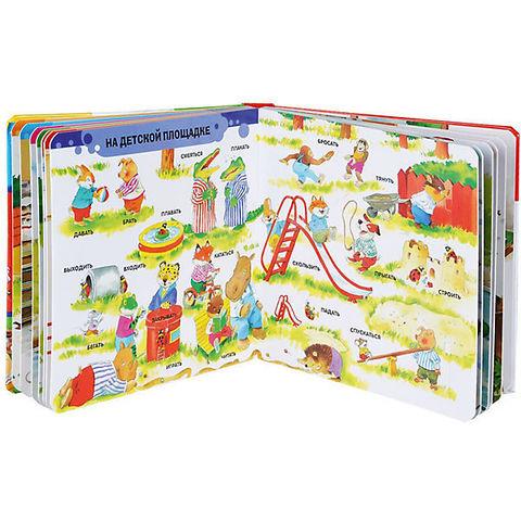 Детская книга со створками