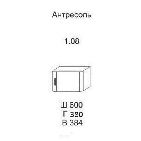 1.08 антресоль