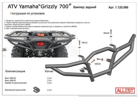 Бампер (кенгурин) задний на Yamaha Grizzly 700