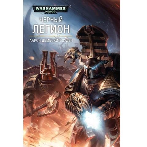 Черный Легион/ Аарон Дембски-Боуден / Warhammer 40000