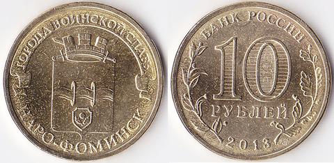 10 рублей 2013 Наро-Фоминск