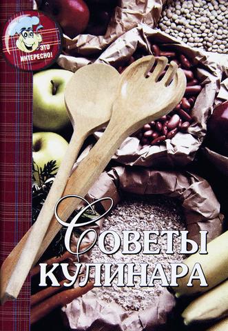 Советы кулинара (мини издание)