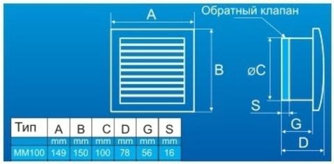 Накладной вентилятор MMotors JSC МM-100 Серебро Квадратный