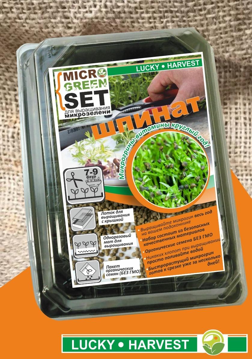 MICROGREEN SET ШПИНАТ для выращивания микрозелени ТМ LUCKY HARVEST