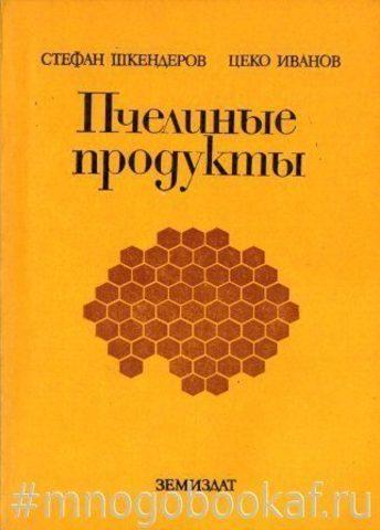 Пчелиные продукты