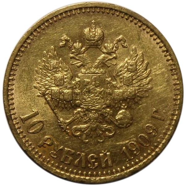 10 рублей. (ЭБ). Николай II. (золото). 1909 год. XF-AU