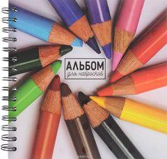 Альбом для набросков. Цветные карандаши