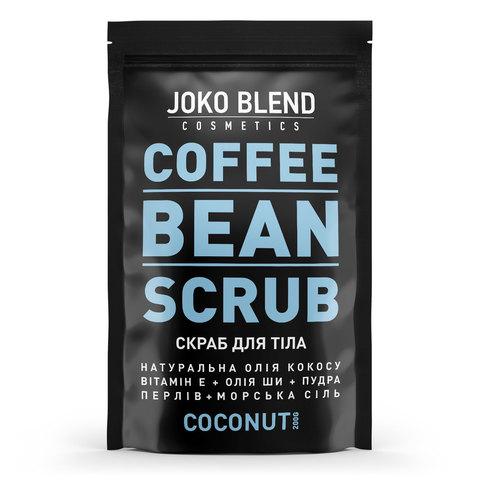 Кофейный скраб  Coconut Joko Blend 200 г (1)
