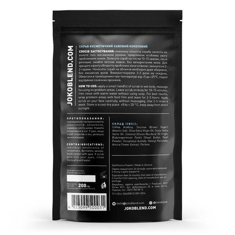Кофейный скраб  Coconut Joko Blend 200 г (3)