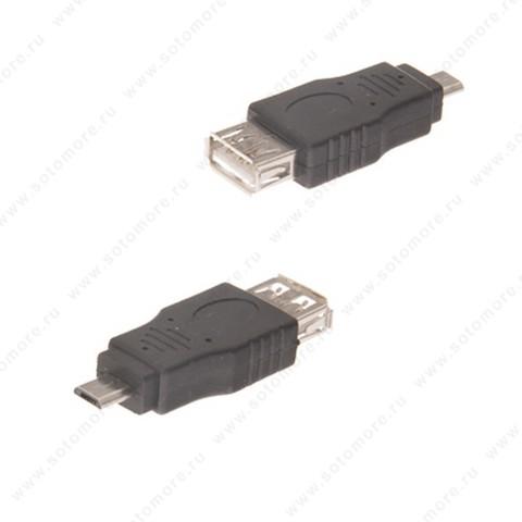 Адаптер OTG - micro USB (папа) на USB (мама) коротыш черный