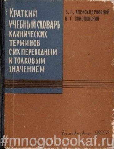 Краткий учебный словарь клинических терминов с их переводным и толковым значением
