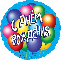 Фольгированный шар С Днем рождения (воздушные шары), на русском языке 18