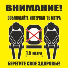 K51 Не занимайте все сидячие места - знак с требованием по социальному дистанцированию
