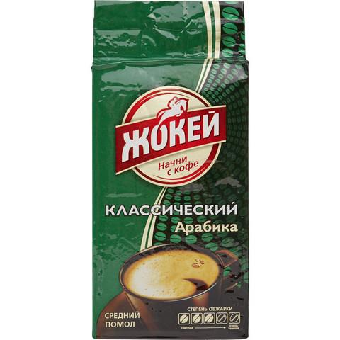 Кофе молотый Жокей Классический 250 г (вакуумная упаковка)