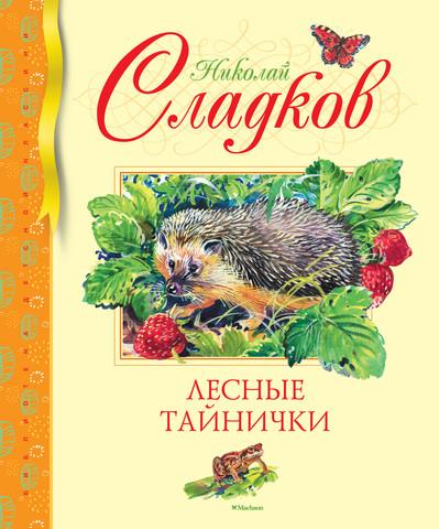 Лесные тайнички (Библиотека детской классики)