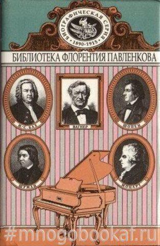 И.-С.Бах. Моцарт. Шопен. Шуман. Вагнер