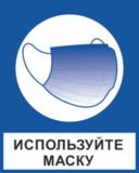 K26 Одень защитную маску - знак, табличка