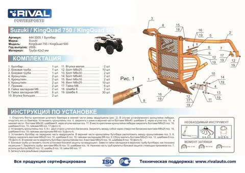 Бампер ATV Suzuki KingQuad 750 Axi БуллБар