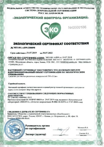 Чистая польза  Гель для стирки НЕЙТРАЛЬНЫЙ 1 литр