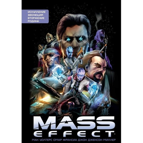 Mass Effect. Том 1