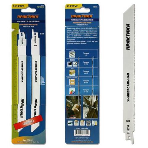 Пилки для лезвийной пилы ПРАКТИКА S1122VF BIM, по  дер/мет/пласт, шаг 1,8 - 2,6 мм, длина  (773-552)